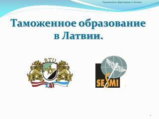 Таможенное образование в Латвии.