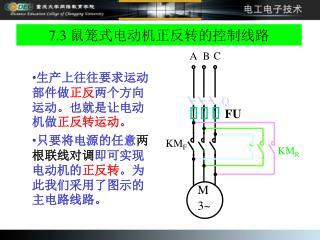 7.3  鼠笼式电动机正反转的控制线路