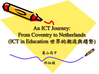 An ICT Journey:  From Coventry to Netherlands (ICT in Education  世界的潮流與趨勢 )
