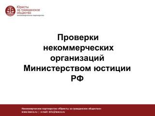 Некоммерческое партнерство «Юристы за гражданское общество» lawcs.ru     e-mail: info@lawcs.ru