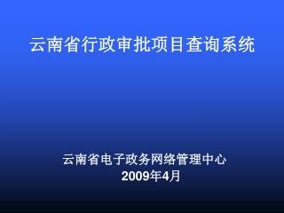 云南省行政审批项目查询系统