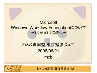 Microsoft Windows Workflow Foundation について ~ 3.0 から 3.5 に進化~