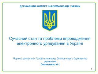 Перший заступник  Голови комітету, доктор наук з державного управління Семенченко А.І.