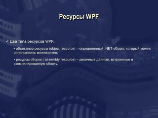 Ресурсы  WPF
