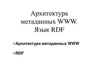 Архитектура метаданных  WWW.  Язык  RDF