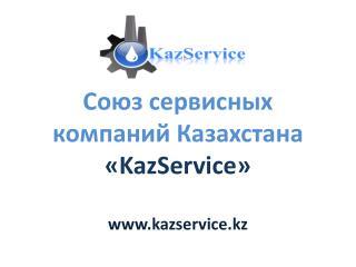 Союз сервисных компаний Казахстана  « KazService » kazservice.kz
