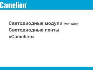 Светодиодные модули  (линейки) Светодиодные ленты « Camelion »
