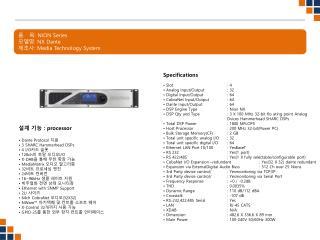 품   목 :  NION Series 모델명 :  NX Dante 제조사 : Media Technology System