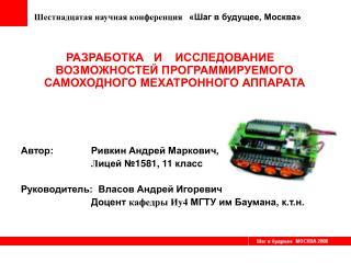 Шестнадцатая  научная конференция «Шаг в будущее, Москва»