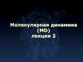 Молекулярная динамика (MD) лекция 2