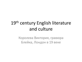19 th  century English literature and culture
