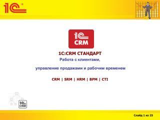 1С:CR M  СТАНДАРТ Работа с клиентами,  управление продажами и рабочим временем