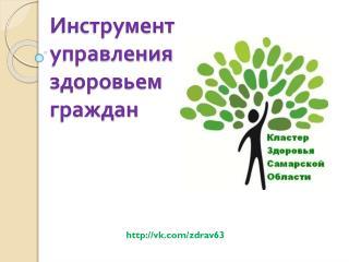 Инструмент управления здоровьем граждан