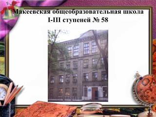Макеевская общеобразовательная школа  І-ІІІ ступеней № 58