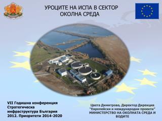 VII  Годишна конференция Стратегическа инфраструктура България 2012. Приоритети 2014-2020