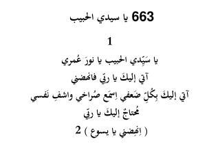 يا سيدي الحبيب 663
