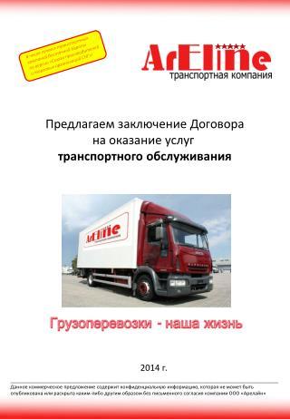 Предлагаем заключение Договора  на  оказание услуг транспортного  обслуживания