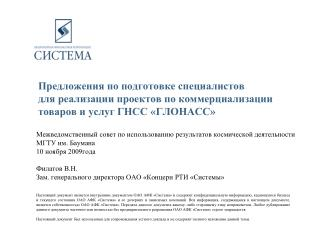 Межведомственный совет по использованию результатов космической деятельности МГТУ им. Баумана