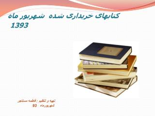 کتابهای خریداری شده  شهریور ماه     1393