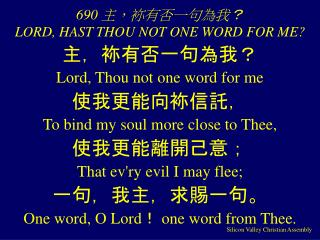 690  主,袮有否一句為我 ?  LORD, HAST THOU NOT ONE WORD FOR ME?