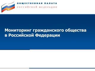 Мониторинг гражданского общества в Российской Федерации