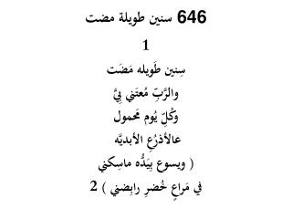 سنين طويلة مضت 646