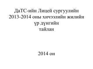 ДаТС-ийн Лицей сургуулийн 2013-2014 оны хичээлийн жилийн үр дүнгийн  тайлан  2014 он