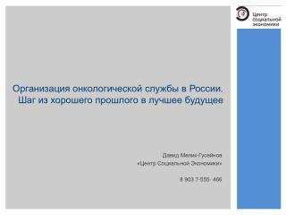Организация онкологической службы в России. Шаг из хорошего прошлого в лучшее будущее