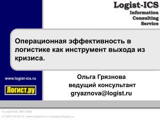 Операционная эффективность в логистике как инструмент выхода из кризиса.