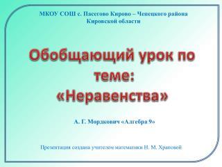 МКОУ СОШ с. Пасегово Кирово – Чепецкого района Кировской области