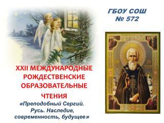 ГБОУ СОШ  № 572