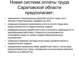 Новая система оплаты труда Саратовской области предполагает: