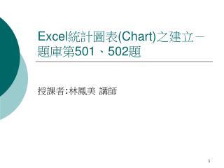 Excel 統計圖表 (Chart) 之建立-題庫第 501 、 502 題