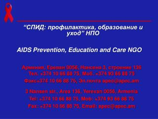 AIDS Prevention, Education and Care NGO