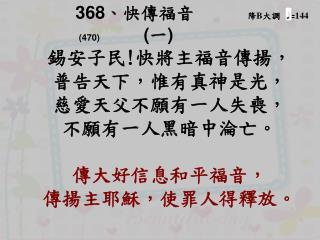 368 、 快傳福音       降 B 大調 = 144                                (470)                   ( 一 )