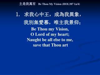 主是我萬有 Be Thou My Vision (HOL387 1a/4)