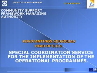 SPECIAL COORDINATION SERVICE FOR THE IMPLEMENTATION OF THE OPERATIONAL PROGRAMMES