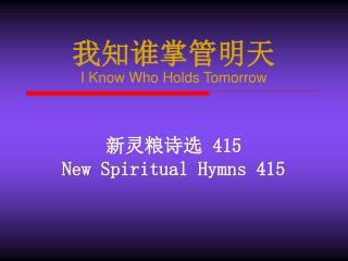 我知谁掌管明天 I Know Who Holds Tomorrow