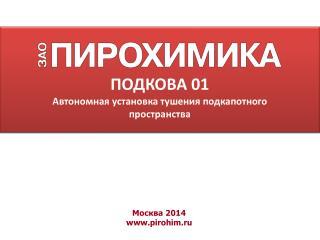 ?????? 2014 pirohim.ru