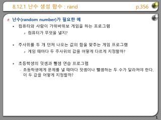 8.12.1  난수 생성 함수  : randp.356