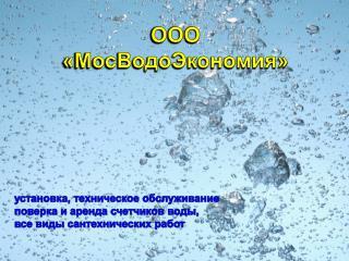 ООО  «МосВодоЭкономия»