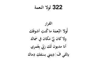 لولا النعمة 322