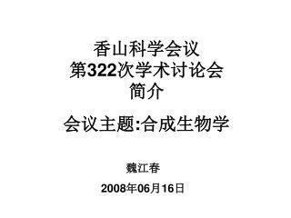 香山科学会议 第 322 次学术讨论会 简介