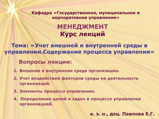 МЕНЕДЖМЕНТ Курс лекций