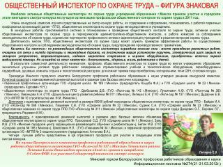 Минский горком Белорусского профсоюза работников образования и науки