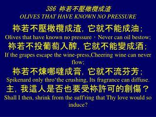 386  袮 若不壓橄欖成渣 OLIVES THAT HAVE KNOWN NO PRESSURE