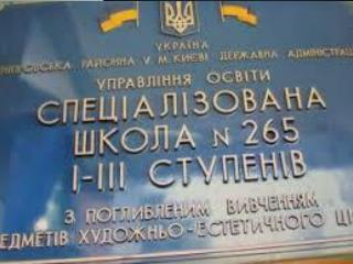 Школа №265