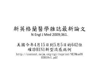 新英格蘭醫學雜誌最新論文 N Engl J Med 2009;361.
