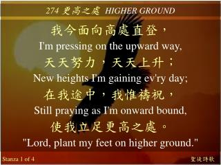 274  更高之處 HIGHER GROUND