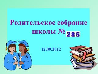 Родительское собрание  школы №